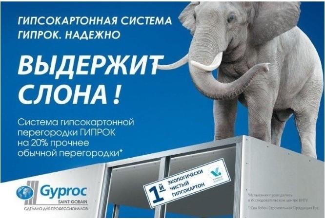Гипсокартон Гипрок (Gyproc)