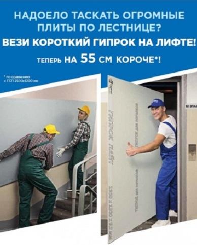Короткий гипсокартон который влезает даже в пассажирский лифт!
